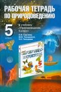 Любовь Козлова: Природоведение. 5 класс: рабочая тетрадь