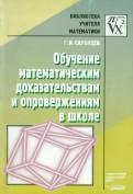Геннадий Саранцев - Обучение математическим доказательствам и опровержениям в школе обложка книги