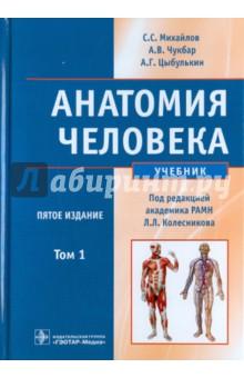 Анатомия человека. В 2-х томах. Том 1 (+CD) - Михайлов, Чукбар, Цыбулькин