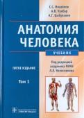 Михайлов, Чукбар, Цыбулькин: Анатомия человека. В 2х томах. Том 1 (+CD)