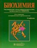 Авдеева, Алейникова, Андрианова: Биохимия. Учебник