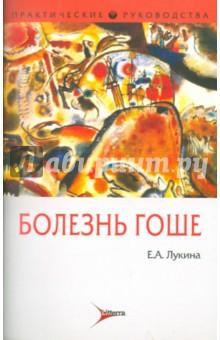 Болезнь Гоше - Елена Лукина