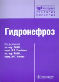 Григорян, Еникеев, Пальцева: Гидронефроз. Руководство