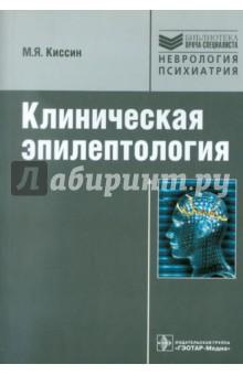 Клиническая эпилептология. Руководство - Михаил Киссин