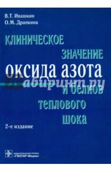 Клиническое значение оксида азота и белков теплового шока - Ивашкин, Драпкина
