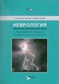 Тиллер, Биркетт, Бернс: Неврология.Справочник практикующего врача