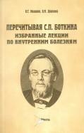 Ивашкин, Драпкина: Перечитывая С. П. Боткина. Избранные лекции по внутренним болезням