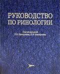 Пискунов, Пискунов: Руководство по ринологии