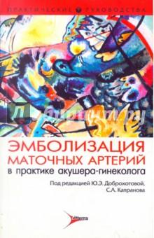 Эмболизация маточных артерий в практике акушера-гинеколога - Гришин, Джобава, Литвинова, Ибрагимова