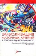 Гришин, Джобава, Литвинова: Эмболизация маточных артерий в практике акушерагинеколога