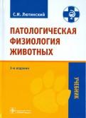 Станислав Лютинский: Патологическая физиология животных