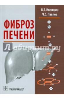 Фиброз печени - Ивашкин, Павлов