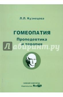 Гомеопатия. Пропедевтика и теория - Лина Кузнецова