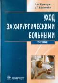 Кузнецов, Бронтвейн: Уход за хирургическими больными