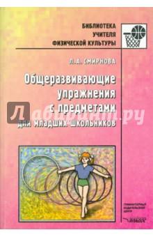 Общеразвивающие упражнения с предметами для младших школьников - Людмила Смирнова