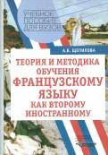 Алла Щепилова: Теория и методика обучения французскому языку как второму иностранному. Учебное пособие