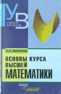 Виктор Матросов - Основы курса высшей математики обложка книги