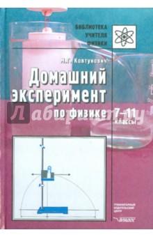 Купить Марина Ковтунович: Домашний эксперимент по физике: 7-11 классы . Пособие для учителя ISBN: 978-5-6910-1625-7