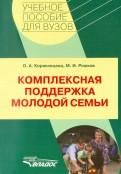 Коряковцева, Рожков: Комплексная поддержка молодой семьи: учебнометодическое пособие для студентов вузов