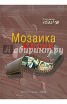 Мозаика жизни (+CD) - Владимир Комаров