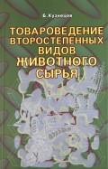 Б. Кузнецов - Товароведение второстепенных видов животного сырья обложка книги
