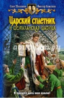 Царский сплетник и шемаханская царица - Шелонин, Баженов