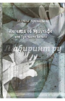 Легенда об Ураульфе, или Три части Белого - Марина Аромштам