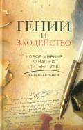 Алексей Щербаков: Гении и злодейство. Новое мнение о нашей литературе