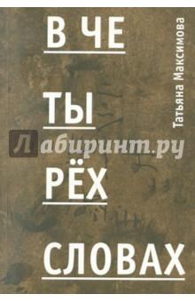 В четырех словах. Стихи - Татьяна Максимова
