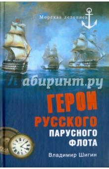 Герои русского парусного флота - Владимир Шигин