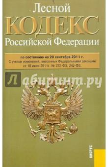 Лесной кодекс РФ по состоянию на 20.09.11 года