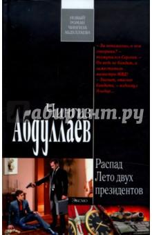 Распад. Лето двух президентов - Чингиз Абдуллаев