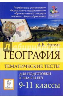 География. Тематические тесты для подготовки к ЕГЭ и ГИА. 9-11 классы - Анна Эртель