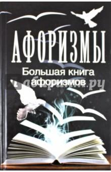 Большая книга афоризмов - Мирослав Адамчик