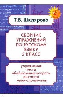 шклярова русский язык 5 класс гдз