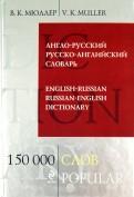 Владимир Мюллер: Англорусский и русскоанглийский словарь. 150 000 слов и выражений