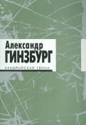 Александр Гинзбург: Кембрийская глина. Стихотворения (+CD)