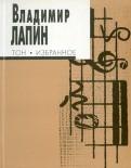 Владимир Лапин - Тон: Избранное обложка книги