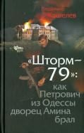 Владимир Кошелев - Шторм-79. Как Петрович из Одессы дворец Амина брал обложка книги