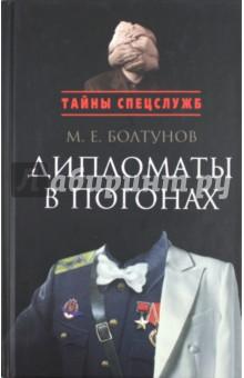Дипломаты в погонах - Михаил Болтунов
