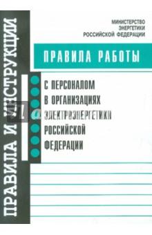 Правила работы с персоналом в организациях электроэнергетики РФ