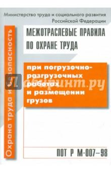 ПОТ Р М-007-98. Погрузочно- разгрузочные работы и размещении грузов