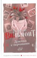 Екатерина Вильмонт: Девочка с перчиками