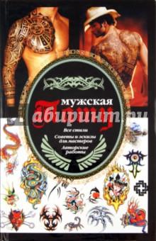Мужская тату - Валерий Кицюк