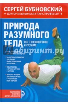 Бубновский книга оздоровление позвоночника и суставов суставная гимнастика дикуля смотреть бесплатно