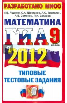 ГИА 2012. Математика. 9 класс. ГИА (в новой форме). Типовые тестовые задания