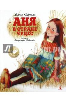 Аня в стране чудес (перевод В.Набокова) - Льюис Кэрролл