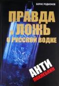 Борис Родионов: Правда и ложь о русской водке. АнтиПохлебкин