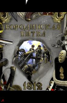 Эйдельман, Бунтман - Бородинская битва. 1812