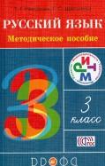Рамзаева, Щеголева - Русский язык. 3 класс. Методическое пособие. ФГОС обложка книги